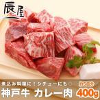 神戸牛 カレー肉 400g お歳暮 御歳暮 結婚 出産 内祝い お返し 御礼 のし 熨斗 あすつく対応