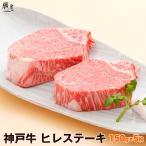 神戸牛 ヒレ ステーキ 150g×5枚 送料無料 牛肉 ギフト 内祝い お祝い 御祝 お返し 御礼 結婚 出産 グルメ