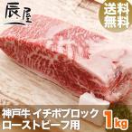 神戸牛 イチボブロック 1kg   送料無料 牛肉 ギフト 内祝い お祝い 御祝 お返し 御礼 結婚 出産 グルメ