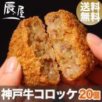 神戸牛 コロッケ 20個入り 送料無料 牛肉 ギフト 内