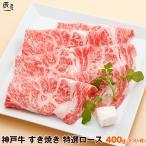 神戸牛 すき焼き肉 特選ロース 400g 送料無料 牛肉 ギフト 内祝い お祝い 御祝 お返し 御礼 結婚 出産 グルメ