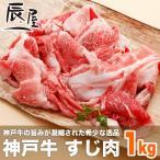 神戸牛 すじ肉 1kg <お届け日指定不可商品> 牛すじ 牛筋 牛スジ スジ肉 すじ肉 なら 神戸牛 辰屋