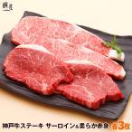 神戸牛 サーロイン ステーキ &柔らか赤身 ステーキ 各3枚 送料無料 牛肉 ギフト 内祝い お祝い 御祝 お返し 御礼 結婚 出産 グルメ