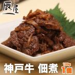 秘密のケンミンSHOW 神戸牛 佃煮 ケンミンショー 牛肉 ギフト 内祝い お祝い 御祝 お返し 御礼 結婚 出産