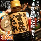 神戸牛にぴったりの 割り下 「ナカマル醤油」すき焼きダレ