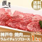 送料無料 神戸牛 焼肉セット ラムイチ&リブロース 1kg