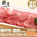 送料無料 神戸牛 焼肉セット ラムイチ&リブロース 800g