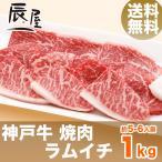 神戸牛 焼肉 ラムイチ 1kg 送料無料 お歳暮 御歳暮 結婚 出産 内祝い お返し 御礼 のし 熨斗 あすつく対応