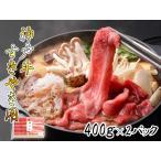 送料無料 神戸牛肩ロースすき焼き350g 各種 御祝 内祝 御礼 ギフト 誕生日に最適