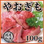 やおぎも(肺)100g 希少!和牛・国産牛(ヤオギモ/フワ/フク/バサ/ホッペ/プップギ)
