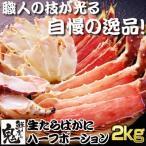 かに カニ 蟹 生 たらばがに たらば タラバ タラバガニ ハーフ ポーション 2kg ギフト