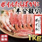 かに カニ 蟹 ボイル たらば タラバガニ タラバ たらばがに ハーフ ポーション 1kg ギフト