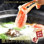 かに カニ 蟹 生 爪 ずわいがに ズワイガニ ずわい ズワイ ポーション 1kg バルダイ種 訳あり わけあり