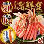 特大 生 ずわい ズワイ ずわいがに お歳暮 むき身 セット 1kg かに 蟹 カニ 刺身 かに刺し カニ鍋 かに鍋