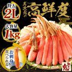 かに カニ 蟹 ズワイガニ ずわい ズワイ 生 ずわいがに 1kg 刺身 足 脚 ポーション (2~3人前)
