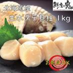 ほたて ホタテ 帆立 貝柱 \まとめ買いで500円OFF/ 1kg 刺身 生 徳用 牡蠣・貝類