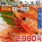 刺身OK!とろける甘味!極上ボタンエビ500g (12〜15