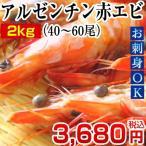 アルゼンチン 赤エビ 2kg(40〜60尾) えび エビ 海老 赤えび 赤海老 刺身 BBQ バーベキュー 魚 海産物