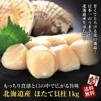 ほたて ホタテ 帆立 貝柱 1kg 刺身 生 徳用 牡蠣・貝類