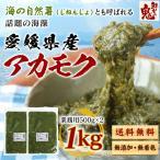 愛媛県産 アカモク 1kg (500g×2P)