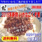 兵庫県淡路島産 いかなごのくぎ煮 800g(200g×4パック)