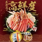 かに カニ 蟹 ズワイガニ ずわいがに 生 むき身 総重量1.2kg 足 脚 ポーション お歳暮 ギフト