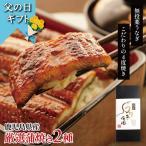 うなぎ お中元 ギフト 8月2日 土用 丑の日 ランキング 鰻 蒲焼き 国産 2種 化粧箱 丑