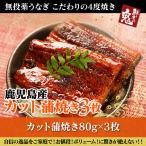 うなぎ 鰻 カット 蒲焼き 3枚 お試し 国産 プレゼント