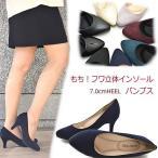 パンプス 送料無料 痛くない 柔らかい レデース 黒 仕事 フォーマル 7cmヒール 靴 オフィス 結婚式#1615-1