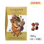 ゴディバ チョコ 3種類 45粒 ホワイトデー 【 送料無料 】ばらまき チョコレート GODIVA  プラリネ ガナッシュ キャラメル コストコ お得 お試し