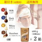 クール便可 リンツ リンドール チョコ 600g 48個 ×2箱 4種 アソート 高級 チョコレート 人 気 有名 プレゼント 小分け ばらまき コストコ お得 送料無料