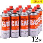 イワタニ ガスボンベ 12本 カセットコンロ用 日本製 大容量 お得 ガス キャンプ バーベキュー コンロ BBQ アウトドア 送料無料