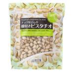 ピスタチオナッツ 1.36kg  殻付き 大容量 コストコ 業務用 お得 KIRKLAND カークランド