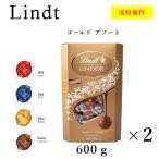 クール便可 リンツ リンドール チョコ 選べる2箱 4種 アソート ゴールド シルバー 600g 高級 チョコレート 人気 小分け ばらまき コストコ お得