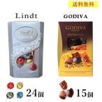リンツ ゴディバ チョコレート  7種 39個 高級 チョコ 詰合せ リンドール アソート 人気 有名 ばらまき コストコ お試し 送料無料