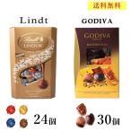 リンツ ゴディバ チョコレート  7種 54個 高級 チョコ 詰合せ リンドール アソート 人気 有名 ばらまき コストコ お試し 送料無料