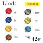 リンツ リンドール チョコ  7種 42個 高級 チョコレート アソート シルバー ゴールド 人気 有名 ばらまき コストコ お試し 送料無料