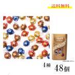 リンツ リンドール チョコ  4種 48個 600g 高級 チョコレート アソート 人気 有名 スイーツ ばらまき 訳あり 大容量 コストコ 送料無料