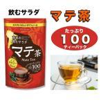 マテ茶 ティーバッグ 100袋 水だしOK【あすつく・即日出荷】飲むサラダ 大容量 お得 無香料