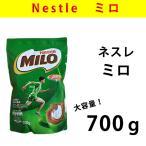 ネスレ ミロ 大容量 700g ココア Nestle MILO 栄養機能食品 カルシウム 子供 成長