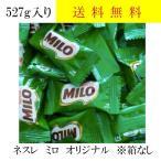 MILO ボックス 527g チョコレート 85個 ミロ ネスレ 鉄 カルシウム ビタミンD 大容量 ばらまき コストコ 送料無料