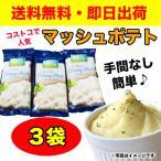 マッシュポテト 3袋 コストコ 【送料無料・追跡】簡単 調理《即日出荷》 乾燥 粉  ポイント消化