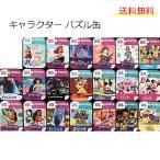 【送料無料・追跡】ディズニー 缶入り パズル 2個セ