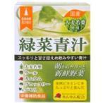 ワキ製薬株式会社 緑菜青汁 30包×3(約3カ月分) <国産大麦若葉・ケール・カムカム・ブロッコリー・パセリ配合> 【栄養補助食品】