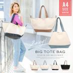 トートバッグ レディース バッグ ママバッグ A4対応 大容量 キャンバス ビック 鞄 バッグ 大きい マザーズバッグ B1231