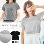 日替わりセール★Tシャツ レディース トップス シンプル シャイニー グリッター C2756