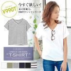 Tシャツ トップス レディース 990円 シンプル Vネック 半袖 C3157