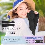 手袋 UV手袋 アームカバー 紫外線カット CandyCool H491