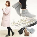 ブーティー ショートブーツ 靴 シューズ パール ヒール ポインテッドトゥ 冬 ファー I1697