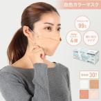 日替わりセール マスク 不織布 立体不織布立体マスク 3D4層構造 血色マスク 血色カラー 30枚入り 空間マスク レディース 立体 柄 J996送料無料